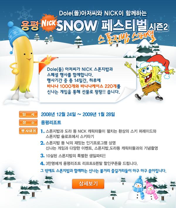 용평 snow 페스티벌