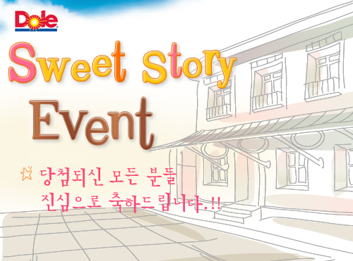 Sweet Story Event 당첨자