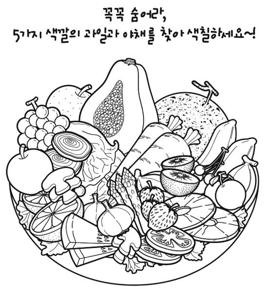 5가지 색깔의 과일과 야채