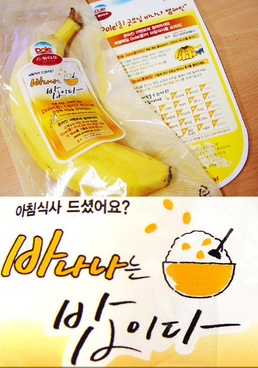 바나나는 밥이다.