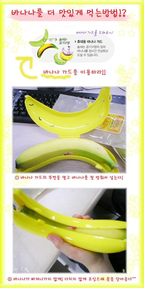 바나나를 맛있게 먹는방법