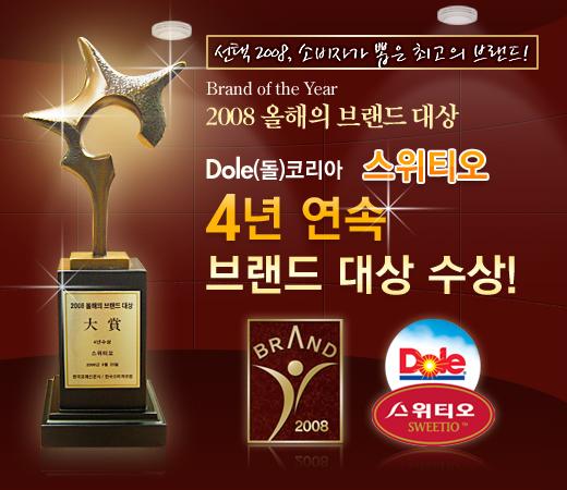 Dole(돌) 코리아 4년 연속 브랜드 대상 수상