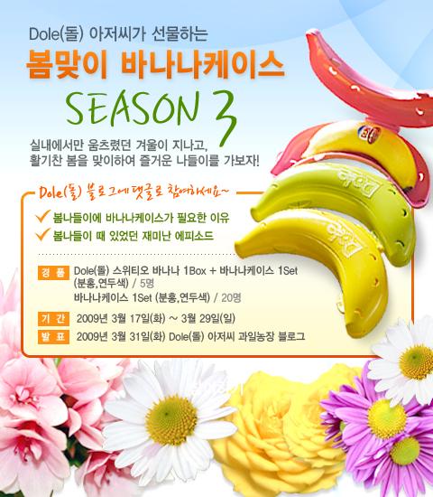 바나나케이스