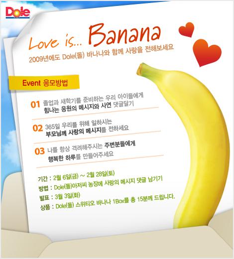 love is banana